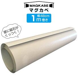 【全品ポイント2倍★〜7/26 01:59限定】 マグカベ MAGKABE 幅48cm×1m巻き シール付き 壁紙 スチールシート