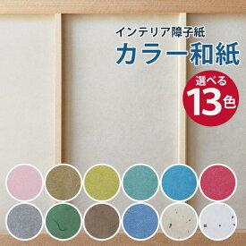 【ポイント2倍★〜8/9 01:59限定】 インテリア障子紙 カラー和紙
