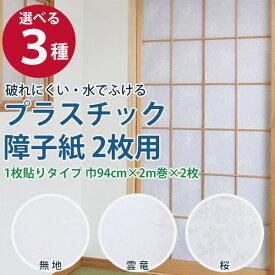 プラスチック障子紙 2枚用 (無地/雲竜/桜) 94cm×2m×2枚