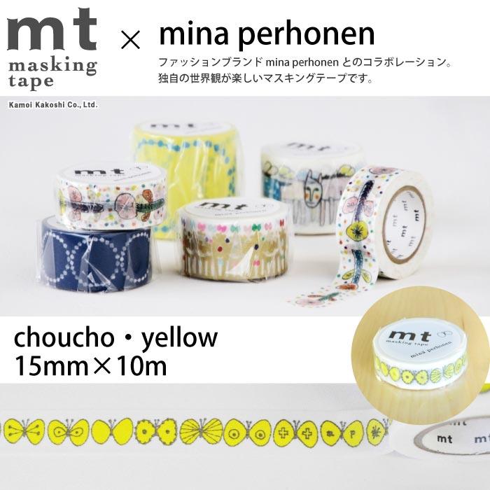 マスキングテープ mt mina perhonen choucho・yellow 【メール便対応・20個まで】