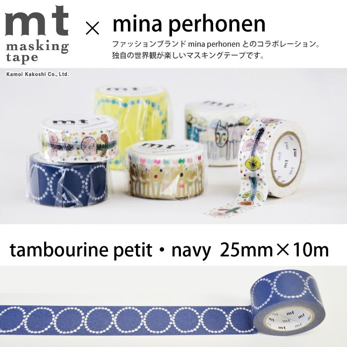 【ポイント10倍★エントリーで14倍★スーパーSALE限定6/21 1:59まで】マスキングテープ mt mina perhonen tambourine petit・navy