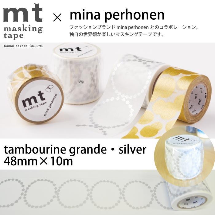 【ポイント10倍★エントリーで14倍★スーパーSALE限定6/21 1:59まで】マスキングテープ mt mina perhonen tambourine grande・silver