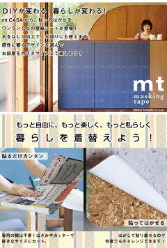 貼ってはがせる壁紙シートmtCASAリメイクシート270mm×900mm