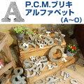P.C.M.ブリキアルファベット(A〜O)