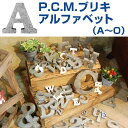 P.C.M.ブリキアルファベット (A〜O)