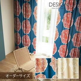 イージーオーダーカーテン DESIGN LIFE デザインライフ 「DAIRIN ダイリン」 ドレープカーテン/ウォッシャブル/遮光/形状記憶/北欧/ボタニカル/花柄/ブルー/レッド/ベージュ