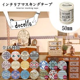 【ポイント10倍★要エントリー】 マスキングテープ 50mm decolfa(デコルファ)