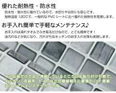 モザイクタイルシール長方形シート