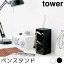 ペンスタンド tower(タワー)