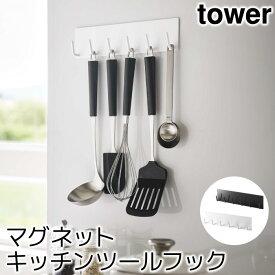 キッチン収納 フック おしゃれ マグネットキッチンツールフック タワー tower