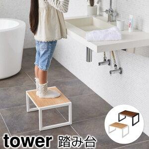 踏み台 ステップ台 ベンチ おしゃれ 踏み台 タワー tower