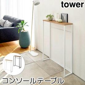 コンソールテーブル 置き台 飾り台 おしゃれ コンソールテーブル タワー tower