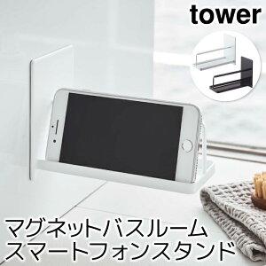 スマホスタンド おしゃれ マグネットバスルームスマートフォンスタンド タワー tower