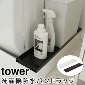 ランドリー収納 洗面所収納 おしゃれ 洗濯機防水パン上ラック タワー tower
