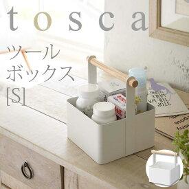 ツールボックス S tosca(トスカ)