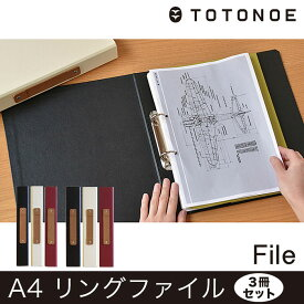 リングファイル A4 2穴 綴じ厚20mm・32mm (3冊セット) TOTONOE トトノエ