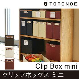 収納ボックス クリップボックス ミニ TOTONOE トトノエ