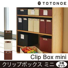 収納ボックス クリップボックス ミニ (3個セット) TOTONOE トトノエ