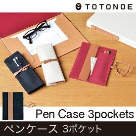 ペンケース 3ポケット TOTONOE トトノエ 【メール便対応・2個まで】