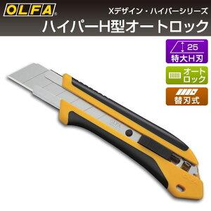 オルファ OLFA カッターナイフ ハイパーH型オートロック 212B