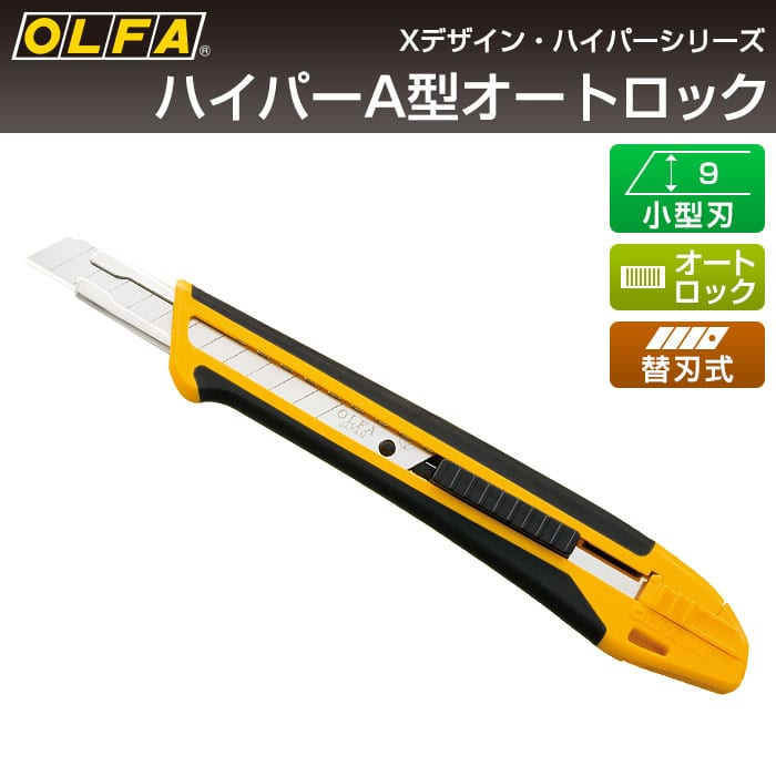 【ポイント2倍!〜3/26 01:59限定】 オルファ OLFA カッターナイフ ハイパーA型 198B