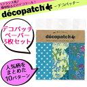 デコパッチペーパー 3枚セット 【メール便対応・10個まで】