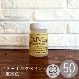 水性塗料 オールドビレッジ バターミルクペイント 50ml