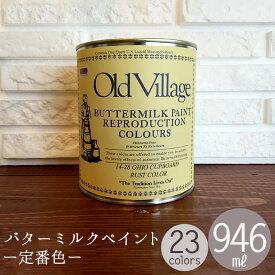 水性塗料 オールドビレッジ バターミルクペイント 946ml【送料無料 ※北海道・沖縄・離島のぞく】