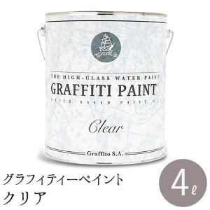 水性塗料 グラフィティーペイント クリア 4L