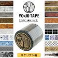 デザイン養生テープYOJOTAPEマテリアル柄幅45mm×5m巻