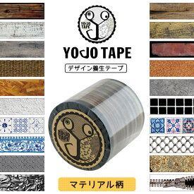 【ポイント10倍★要エントリー】 デザイン養生テープ YOJO TAPE マテリアル柄 幅45mm×5m巻