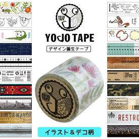 デザイン養生テープ YOJO TAPE イラスト&デコ柄 幅45mm×5m巻