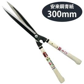 鋏正宗 鋭型刈込鋏 青紙 300mm No.130