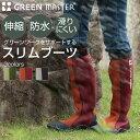 長靴 作業用 グリーンマスター GREEN MASTER 2620 アトム |スリムブーツ おしゃれ 農作業 ガーデニング 防水 軽量
