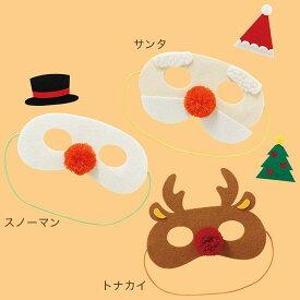 スウィーティークリスマス マスクセット (サンタ スノーマン トナカイ)