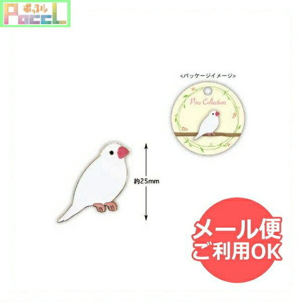 pi: 鳥 ピンズ(文鳥白) RB-PI002