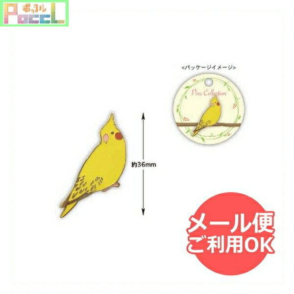 pi: 鳥 ピンズ(オカメ黄色) RB-PI004
