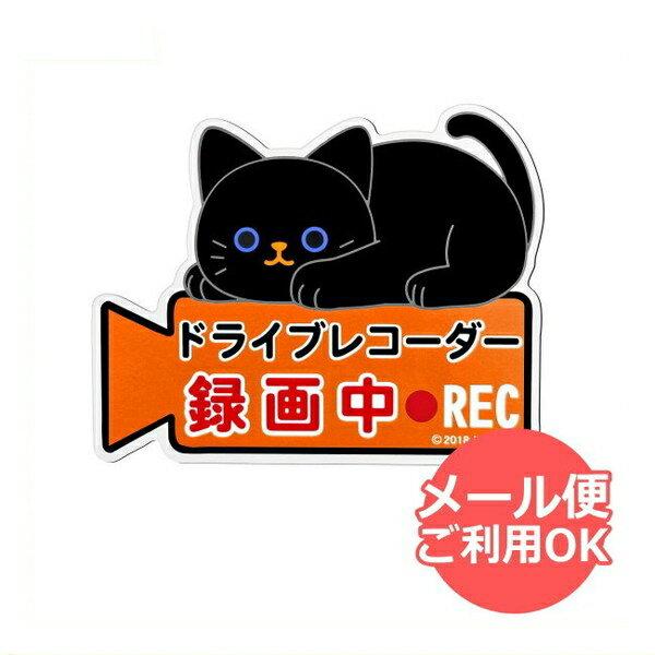 ねこのドライブレコーダーマグネットサイン(クロ) ME121[cat]