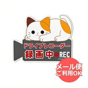ねこのドライブレコーダーマグネットサイン(ミケ)ME122[cat]