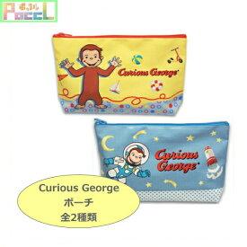 おさるのジョージ ポーチ(全2種類) CG-PO Curious George