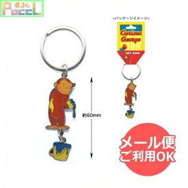 おさるのジョージ キーリング(ペンキ) CG-KR001 Curious George