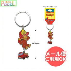 おさるのジョージ キーリング(消防車) CG-KR002 Curious George