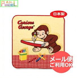 おさるのジョージ タオル(お絵かき)CG-TA003 Curious George