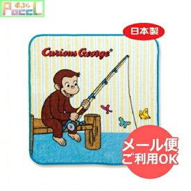 おさるのジョージ タオル(釣り)CG-TA004 Curious George