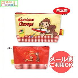 おさるのジョージ ポーチ(お絵かき)CG-PO005 Curious George