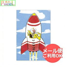 おさるのジョージ ポストカード(ロケット)CG-PT500 Curious George