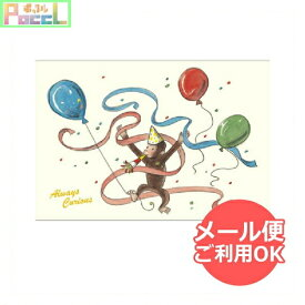 おさるのジョージ ポストカード(パーティー)CG-PT506 Curious George