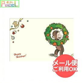 おさるのジョージ ポストカード(クリスマスリース)CG-PT510 Curious George