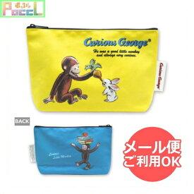 おさるのジョージ ポーチ(ウサギ)CG-PO050 Curious George