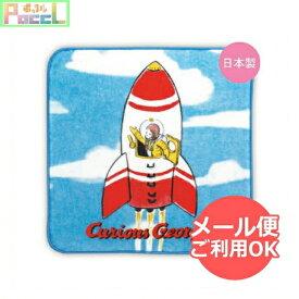 おさるのジョージ タオル(ロケット)CG-TA014 Curious George
